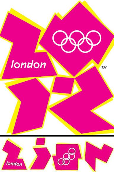 لوگوی المپیک 2012 لندن  و واژه zion (صهیون)